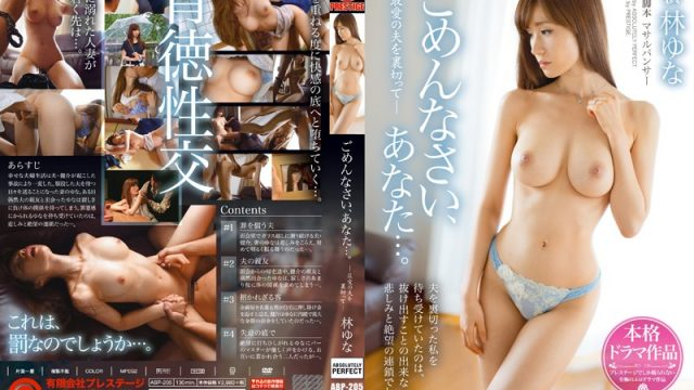 ABP-205 jav sex Sorry, Darling… Yuna Hayashi