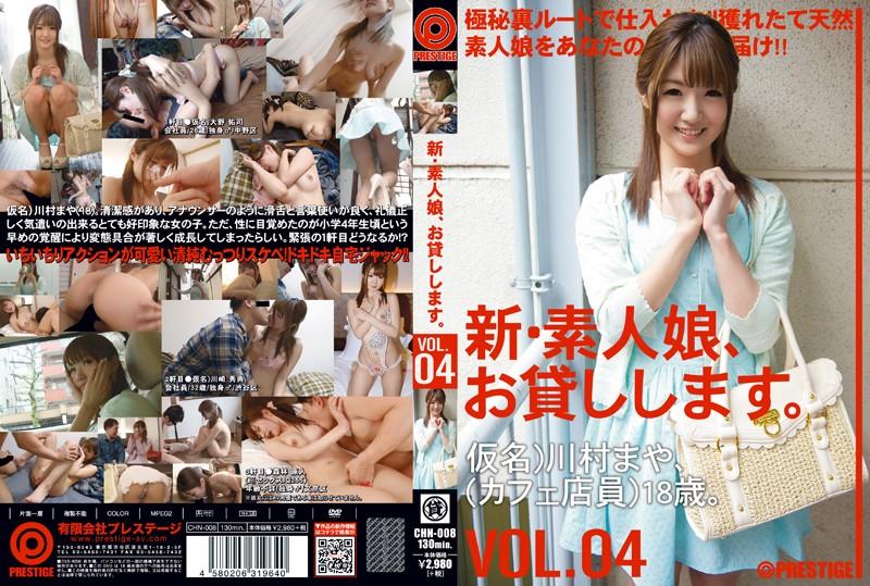 CHN-008 japanese pron New We Lend Out Amateur Girls. vol. 04