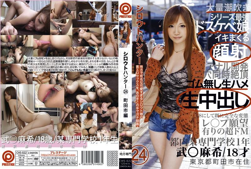 CHS-022 japan porn Amateur Hunter 24