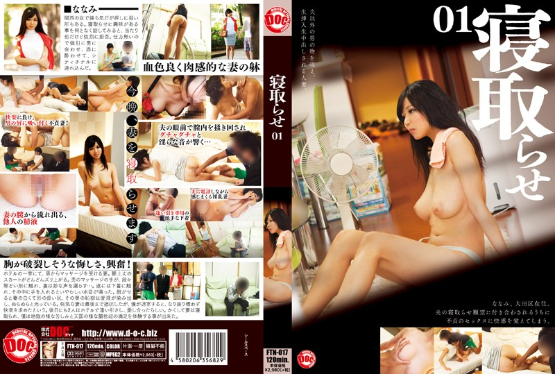 FTN-017 best jav Stealing another's lover 01