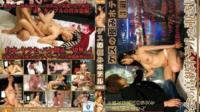 GES-018 japan av movie The Ultimate Degenerate Hotel 3 Pairings