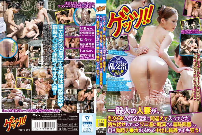 GETS-006 free porn streaming An Ordinary Married Woman Accidentally Stumbles Into The Orgy Bath! The Guys Who Immediately Molest