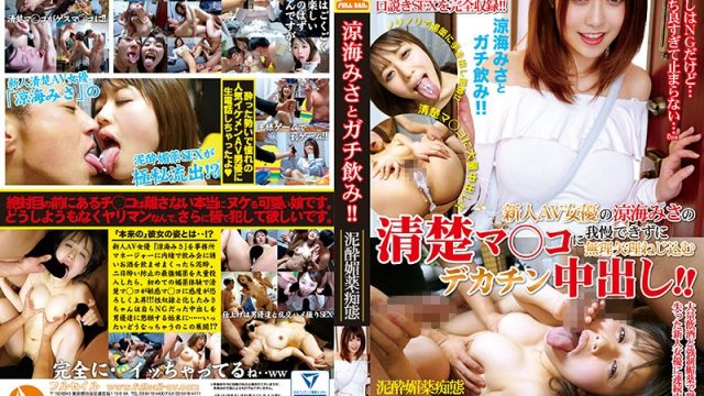 MCT-030 jav idol We're Going Drinking With Misa Suzumi A Drunk Girl Aphrodisiac Situation