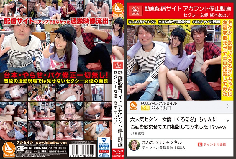 MCT-038 StreamJav The Video That Got The Uploader Banned From A Video Sharing Site. Porn Actress Aoi Kururugi
