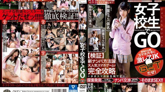 ONER-015 hot jav Schoolgirl GO