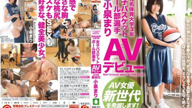 RAW-017 jav sex Ko Asumi (Mari Koizumi) Junior Phys Ed Major In College – On The Women's Basketball Team – Mari Koizumi's Adult Video Debut