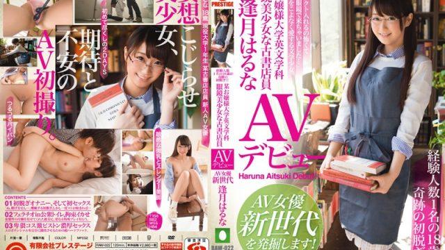 RAW-022 xxx jav Haruna Aitsuki English Major At A Rich Private School – Beautiful Librarian In Glasses – Haruna Aitsuki's Adult