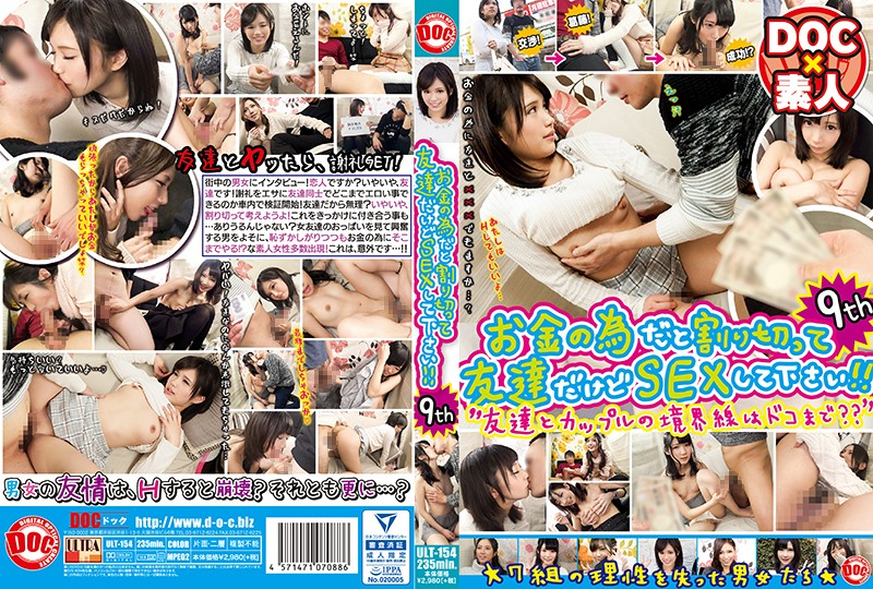ULT-154 xnxx It's ok if it's for money. We might be friends, but let's have sex! 9
