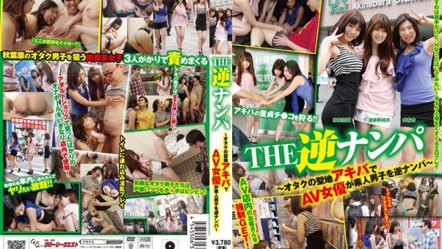 GG-235 japanese porn Reverse Pick Up Porn Actress Reverse Pick Ups Men at the Geek's Holy Ground: Akihabara
