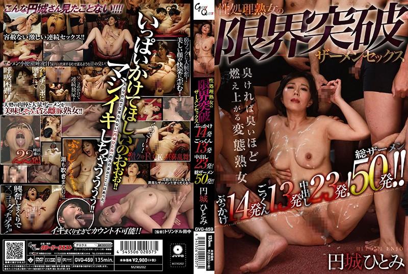 GVG-459 jav watch Hitomi Enjoji A Cum Bucket Mature Woman In Extreme Semen Sex 14 Bukkake Cum Shots 13 Cum Swallowing Shots 23