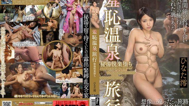 GVG-714 jav Shameful Hot Spring Trip Mio Hinata