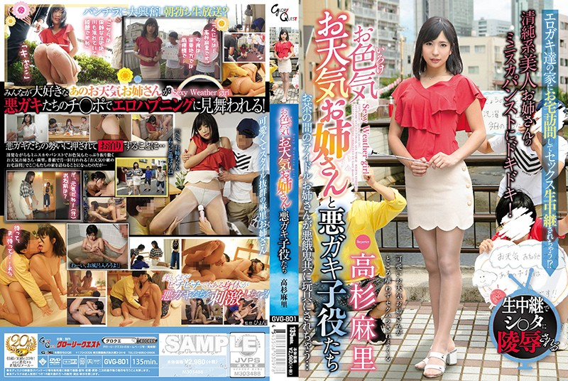 GVG-801 jav stream A Sexy Weather Girl Elder Sister And Her Bad Boys Mari Takasugi