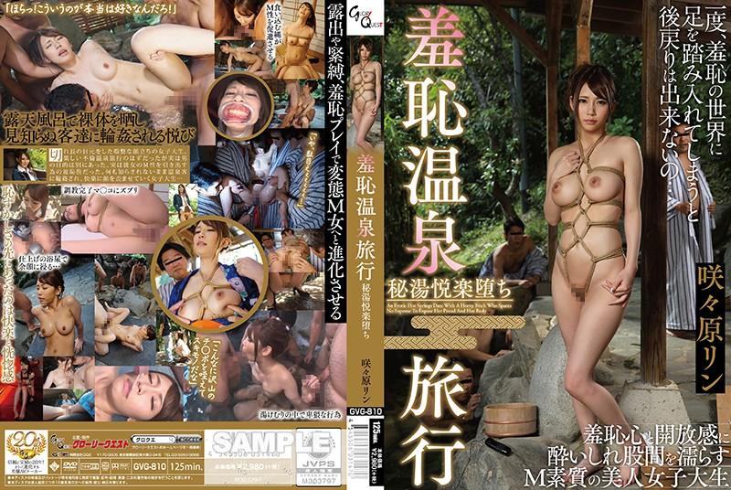 GVG-810 jav watch Embarrassing Hot Springs Trip, Rin Sasahara