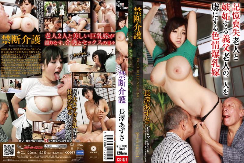 KK-077 JavQD Naughty Nurses Azusa Nagasawa