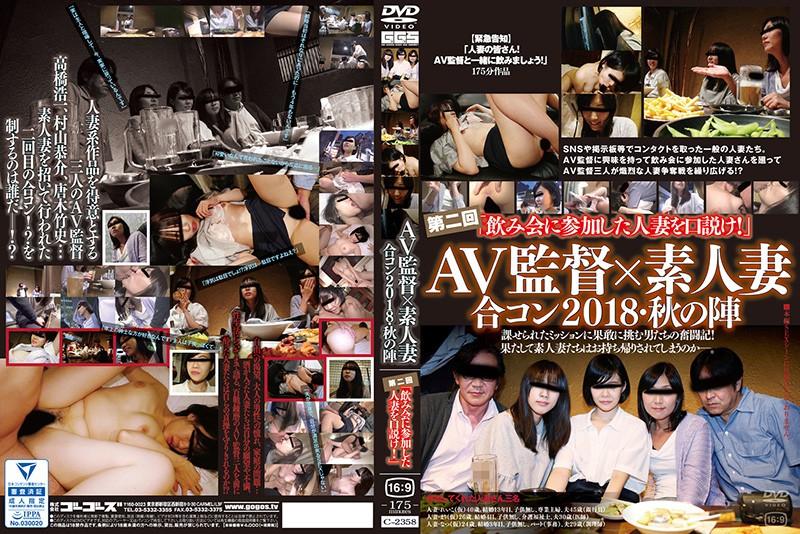 C-2358 javguru An Adult Video Director x An Amateur Wife The 2018 Social Mixer The Fall Brigade
