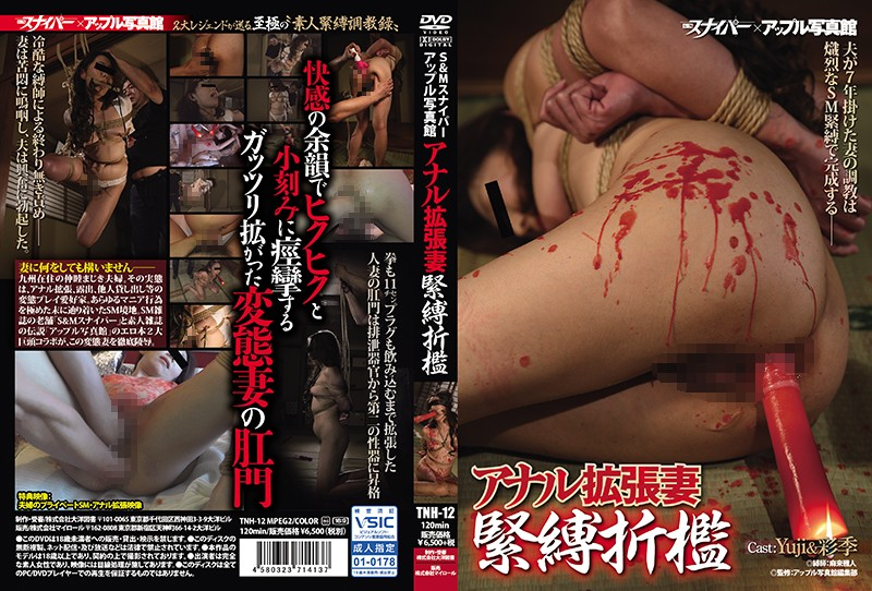 TNH-12 japanese porn Spanked S&M Wife's Anal Expansion