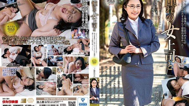 MOND-165 Javbraze Dream Female Boss And Ayame Ichinose