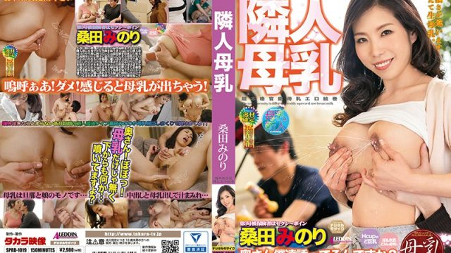 SPRD-1019 jav video My Neighbor Gives Breast Milk Minori Kuwata