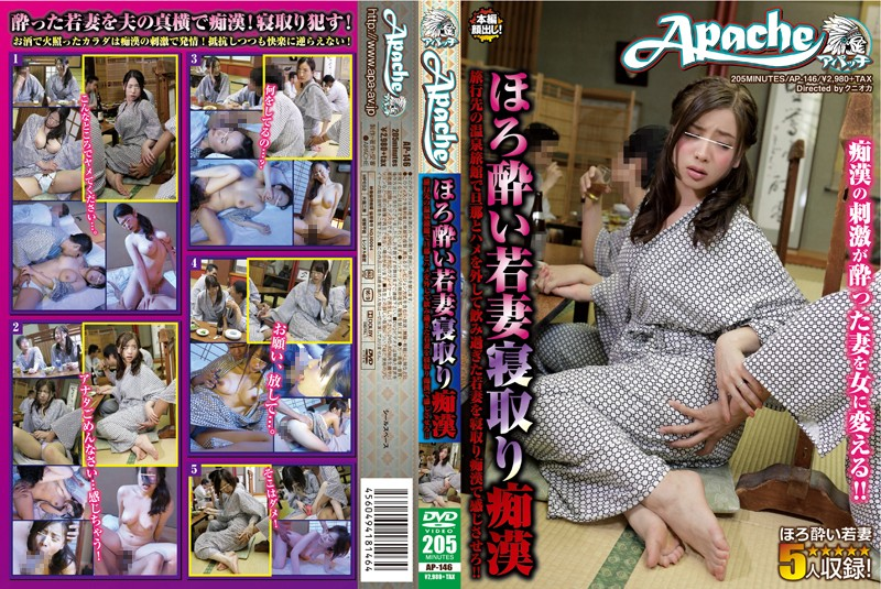 AP-146 KissJav Drunk Young Housewife Gets Molested And Cuckolded During Her Spa Trip With Her Husband!