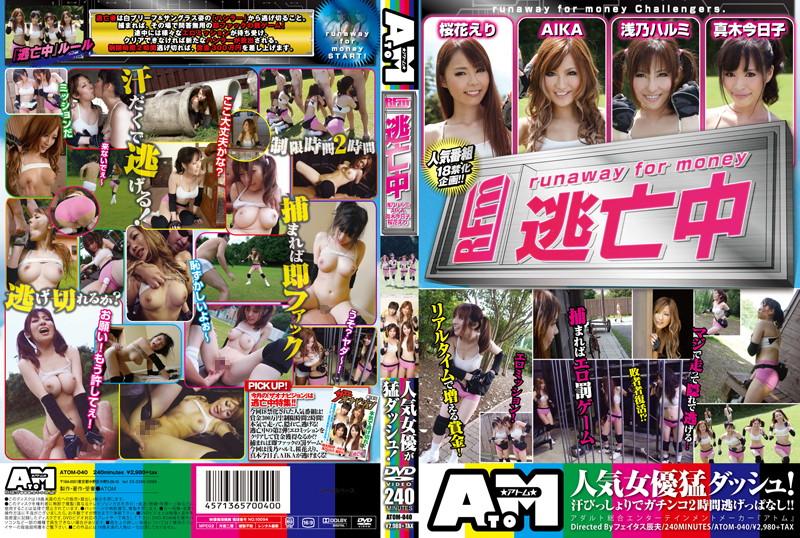 ATOM-040 jav sex Fugitive Harumi Asano AIKA Kyoko Maki Eri Ouka