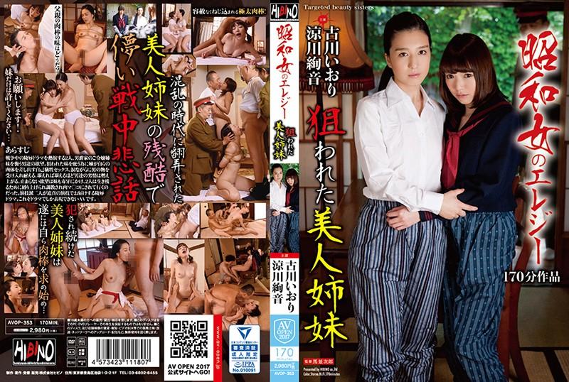 AVOP-353 hd asian porn Showa Girls Elegy Beautiful Sisters Wanted