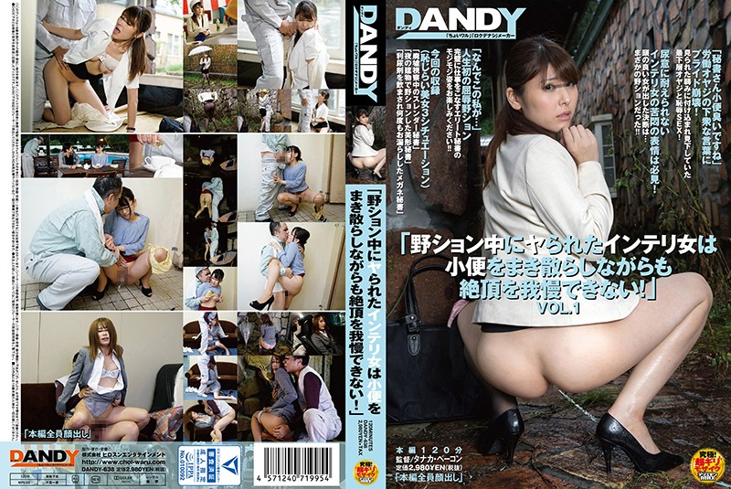 "DANDY-638 jav model ""The Intelligent Woman Who Was Fucked While Peeing Outdoors Can't Stop Orgasming As She Pisses!"""