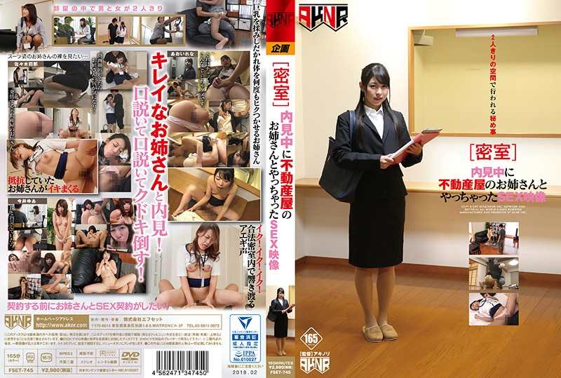FSET-745 jav xxx [Closed Room] Sex Videos Of Elder Sister Real Estate Agent Babes Getting Fucked While Showing Houses