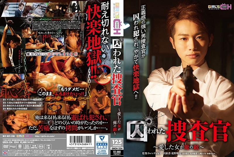 GRCH-234 japanese hd porn The Imprisoned Investigator The Woman I Loved Is My Enemy