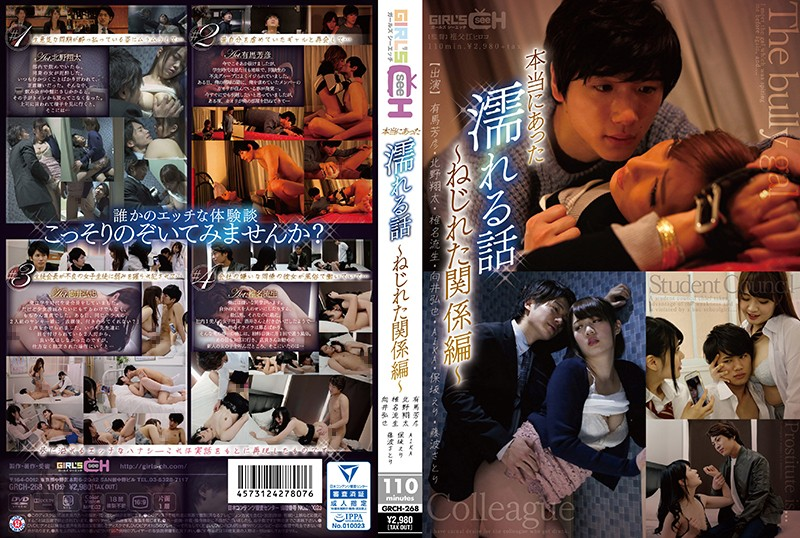 GRCH-268 japanese porn movies True Stories To Make You Wet – Twisted Relationship Compilation