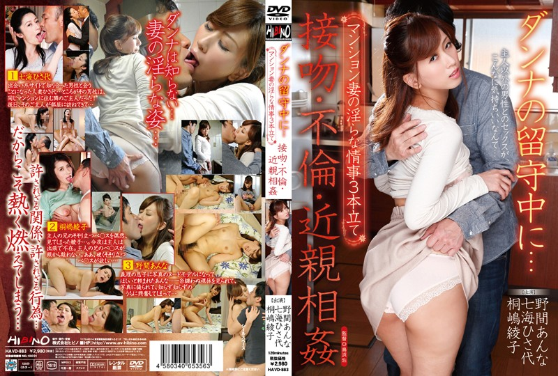 HAVD-883 free porn online Kissing, Sexual Affairs, And Incestuous Sex With A Housewife While Her Husband's Away…