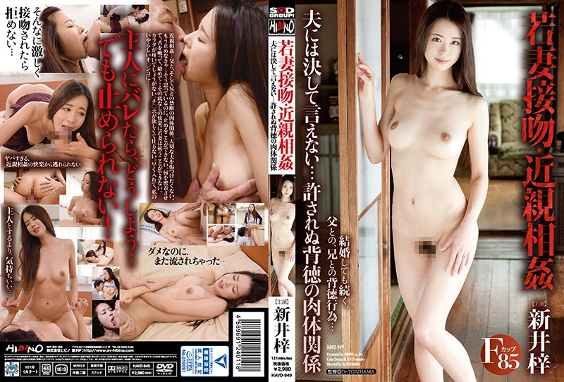 HAVD-949 jav watch Azusa Arai Young Wife Kisses Incest I Can Never Tell My Husband About This… Unforgivably Immoral Sexual