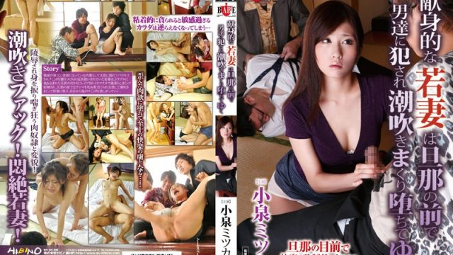 HBAD-231 porn streaming Devoted Young Wife Squirts and Moans as She Is Raped in front of Her Husband ( Mitsuka Koizumi )