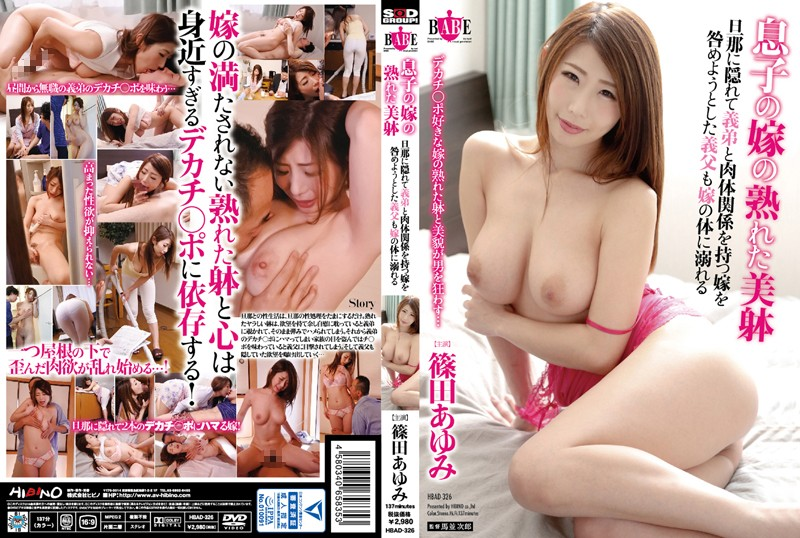 HBAD-326 jav sex Ayumi Shinoda The Ripened Body Of A Son's Wife Her Father-In-Law Tried To Stop Her From Having Sexual Relations