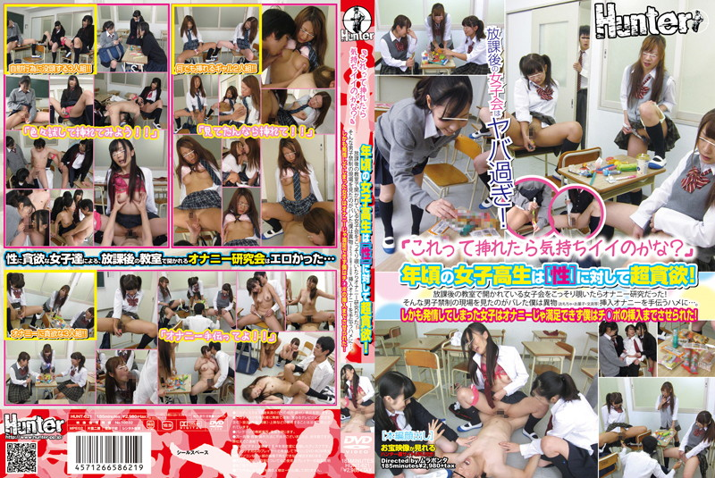 HUNT-621 jav streaming If I put this in, will it feel good? Schoolgirl is very greedy about sex! I took a peek at a girl's