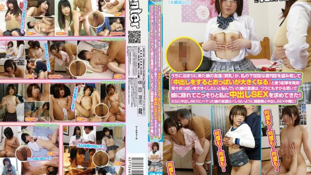 HUNT-965 porn japanese One Of My Daughter's (Flat Chested) Friends Came Over And Peeked At My Naughty Magazines. She Found