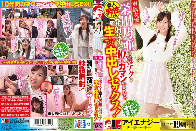 IENF-001 free asian porn movies Noa Eikawa Amateur Get To Have Raw Creampie Sex If they Can Withstand Noa Eikawa's Amazing Technique For 10
