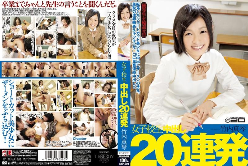 IESP-590 jav actress Schoolgirl 20 Loads in a Row Creampie Makoto Takeuchi