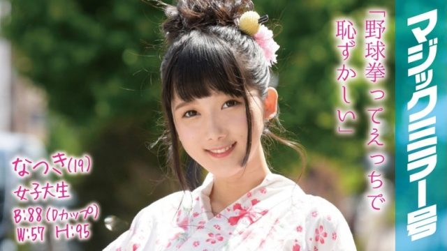 MMGH-001  Natsuki (19 Years Old) Occupation: College Girl The Magic Mirror Number Bus This Beauty In A Kimono