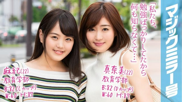 MMGH-098 jav free Maki (22 Years Old) Manami (22 Years Old) The Magic Mirror Number Bus They Do Not Teach This Stuff