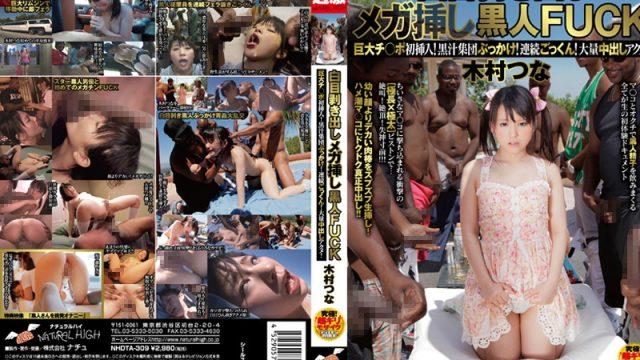 NHDTA-309 japanese porn movie Tsuna Kimura Big Black Dicks Go So Deep Her Eyes Roll Back: Massive Cock Penetration! Black Jizz BUKKAKE! Endless