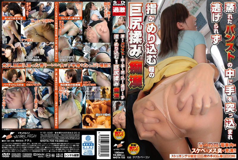 NHDTA-733 watch jav free Hands Shoved Inside Her Stuffy Pantyhose, Unable To Move, Her Big Ass Is Squeezed Hard By A Molester