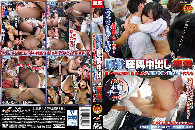 NHDTA-995 watch jav online The Train Riding Creampie Molester She Hates It, But She Shamefully Holds On Tight To Her Molester