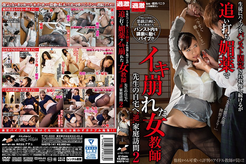 NHDTB-141 jav free Students Resist Vibrator Fixed In With Pantyhose But Finished Off With Aphrodisiac Cumming