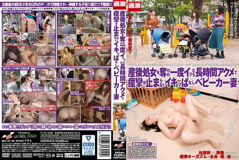 NHDTB-215 japanese porn hd A Married Woman With A Stroller Who Hasn't Had Sex Since Giving Birth Can't Stop Trembling And