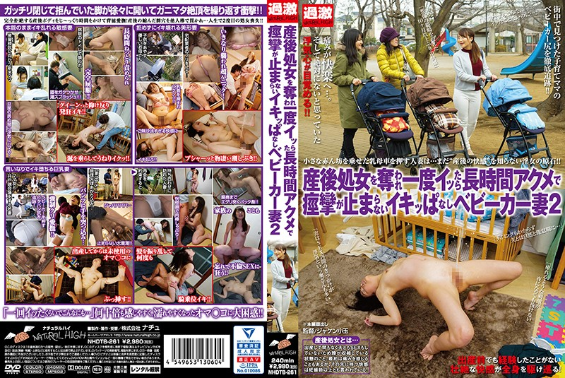 NHDTB-261 best free hd porn A Married Woman With A Stroller Who Hasn't Had Sex Since Giving Birth Can't Stop Trembling And