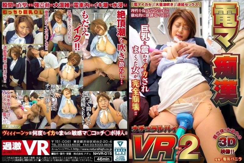 NHVR-015 watch jav [VR] Electric Massager Molestation VR 2