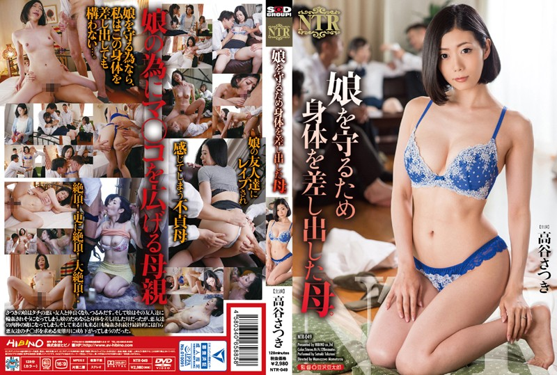 NTR-049 javxxx A Mother Offers Her Body To Protect Her Daughter Satsuki Takatani