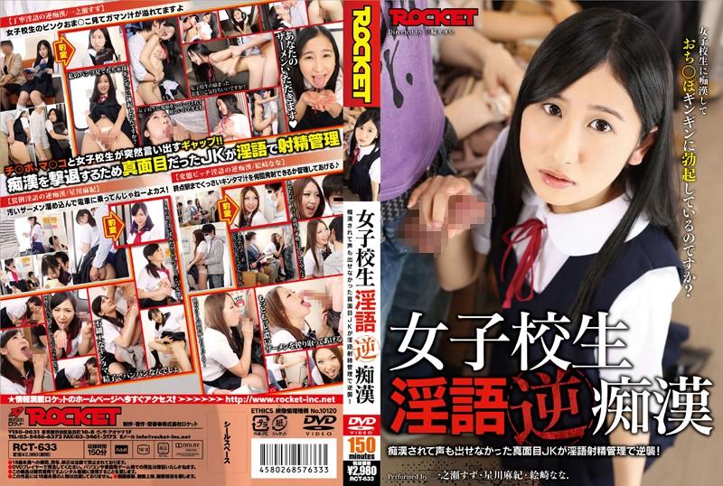 RCT-633 best jav Schoolgirl Dirty Talk and Reverse Molestation