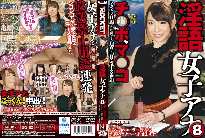 RCT-818 Hot Jav Dirty Talk Female Announcer 8