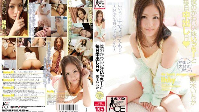 SACE-004 xxx girls Creampie Sex With My Cute Little Sister Everyday (Heart) Ichika Kuroki